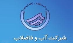 logo ab_va_fazelab