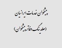 پیشخوان خدمات ایرانیان(هلدینگ دفاتر پیشخوان)