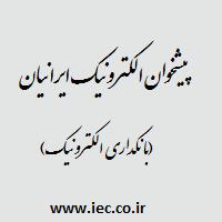 شرکت پیشخوان الکترونیک ایرانیان کیش