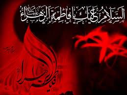 shahadate hazrate fatemeh
