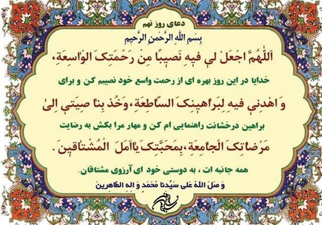 دعای روز نهم ماه رمضان