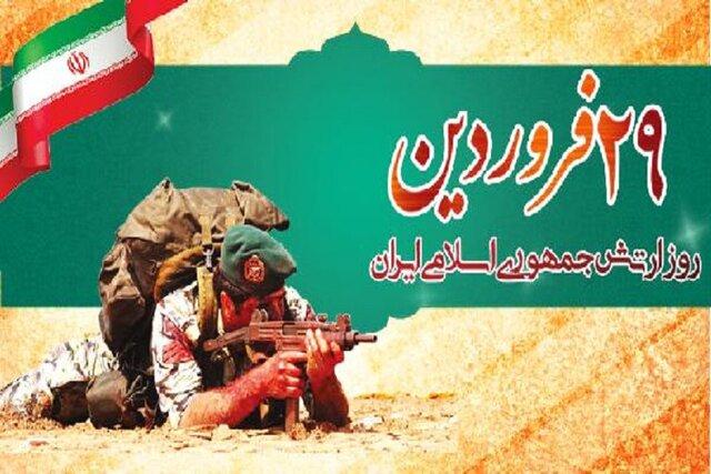 پیام تبریک دبیر کل کانون کشوری دفاتر پیشخوان دولت به مناسبت روز ارتش