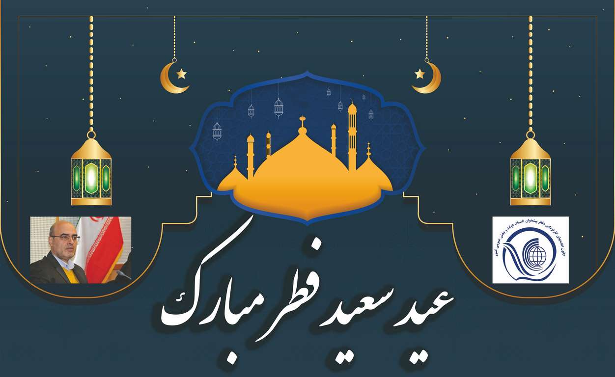 پیام تبریک آقای دکتر علی فلاح دبیر کل کانون کشوری دفاتر پیشخوان خدمات دولت به مناسبت عید سعید فطر