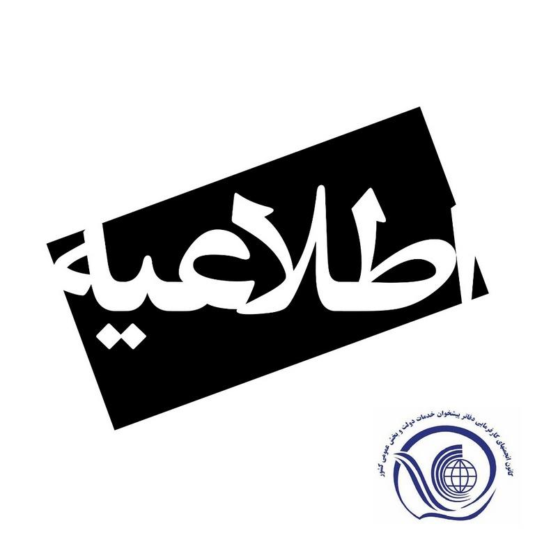 ارائه خدمات صرفا در دفاتر  پیشخوان دولت داوطلب تهران و البرز تا پایان تعطیلات شش روزه